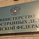 МИД РФ поднимет вопрос о курсе США и НАТО на сдерживание России на встрече ОБСЕ