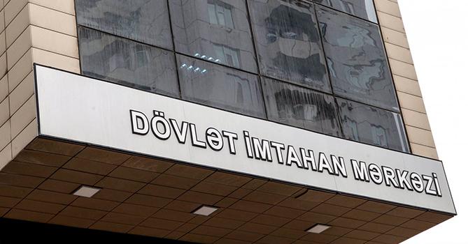 ГЭЦ определил дату вступительных экзаменов в вузы Азербайджана