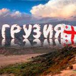 Анаклия в заложниках политических игр или Кто станет грузинским Зеленским?