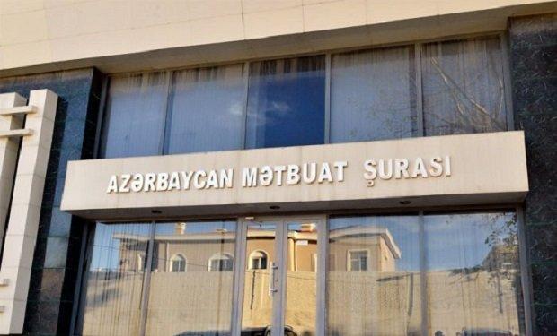 Совет прессы Азербайджана обратился к сотрудникам СМИ