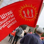 В Риге протестовали против запрета русского языка в школах