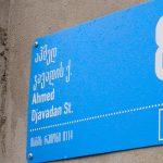 В Тбилиси заменят вывески на улицах, носящих имена видных азербайджанских личностей