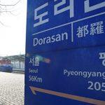 Состоялась символическая церемония воссоединения железных дорог двух Корей