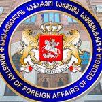 Грузинский МИД об установке бюста армянскому военному