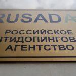 16 стран потребовали немедленно решить вопрос о статусе РУСАДА