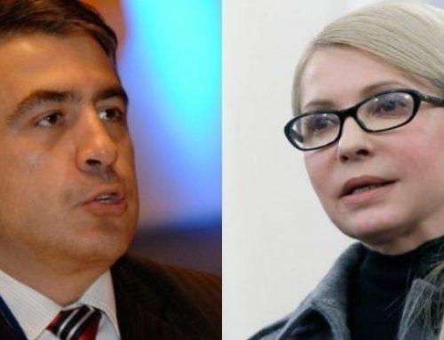 Саакашвили поддержал Тимошенко