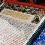 Томос для новой Церкви Украины увезли в Стамбул