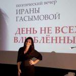 В Баку прошел «День Не Всех Влюбленных»