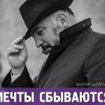 Бахрам Багирзаде: «Не прекращайте мечтать!»