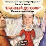 «Второй Карузо» и другие сюрпризы от Русского драмтеатра
