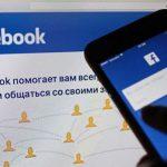 Facebook запустила программы защиты от вмешательства в выборы-2020 в США