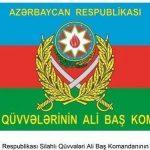 Утверждено знамя Верховного главнокомандующего