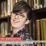 В Северной Ирландии отпустили подозреваемых в убийстве журналистки
