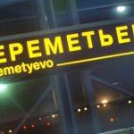 В аэропорту Шереметьево обрушилось основание крыши ангара для воздушных судов