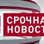 """Российский """"Пятый канал"""" не пустили в Молдову"""