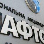 «Нафтогаз» нанял бывшего сотрудника Госдепа для борьбы с «Северным потоком — 2»