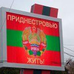 Молдова и «ПМР»: Истерия на фоне пандемии