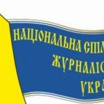 Украинский союз журналистов против телемоста с Россией