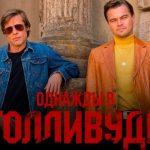Park Cinema дал старт продажам билетов на культовый фильм Тарантино