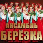 Символ России в Баку: «Березка» выступит на главной сцене столицы