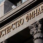 Глава Минфина РФ назвал основания для снижения ключевой ставки