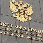 США не выдали визы российским сенаторам для участия в Генассамблее ООН