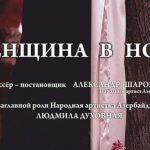 «Женщина в ночи»: Людмила Духовная предстанет в новой роли на новой сцене