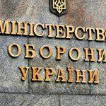 Минобороны Украины опровергло распространенную российской стороной информацию
