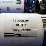 Из-за запуска «Турецкого потока» Украина будет терять ежегодно $450 млн