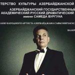 «День сюрпризов» в Русском драмтеатре