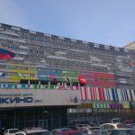 Неизвестные сообщили о минировании телецентра «Останкино»