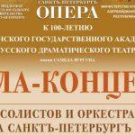 «Санктъ-Петербургъ Опера» уже на пути в Баку
