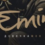«Девочка моя»: EMIN рассказал все о новом альбоме