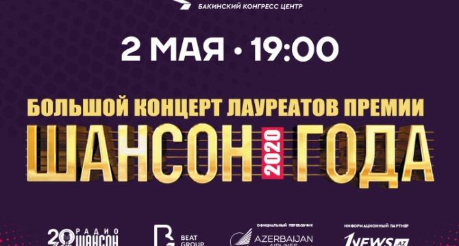 В Баку пройдет грандиозный концерт лауреатов премии «Шансон Года»