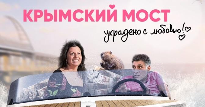 Семья Симоньян присвоила половину денег, выделенных на «Крымский мост» — ВИДЕО