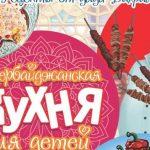 Бахрам Багирзаде выпустил кулинарную книгу для детей
