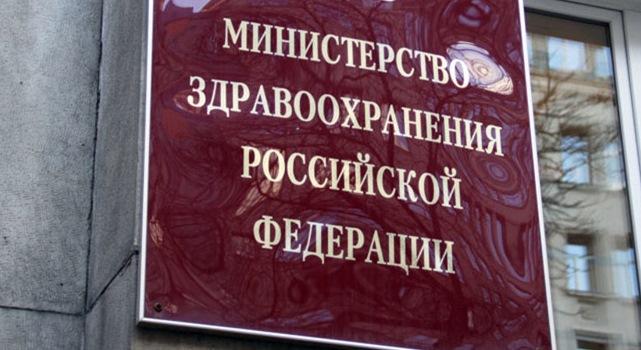 Минздрав России одобрил первый в РФ препарат против коронавируса