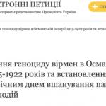 Армения бросает в бой диаспору в Украине - Киев уже сделал соответствующие выводы