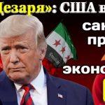 «Акт Цезаря» - причина ухудшения ситуации в Сирии
