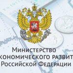 Минэкономразвития России заявило об отсутствии планов вводить новые налоги