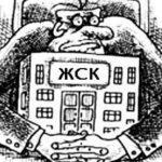В плену у ЖСК – людей заставляют вступать в кооператив