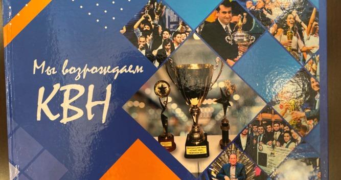 Мы возрождаем КВН: в Азербайджане вышла книга, в которой рассказано все о самой популярной игре