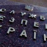 СБУ признала Россию главной угрозой нацбезопасности