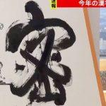 """Иероглиф """"мицу но мицу"""" выбран в Японии символом 2020 года"""