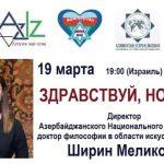 Новруз идет: бакинцев ждут выставки, конкурсы и представления в других городах