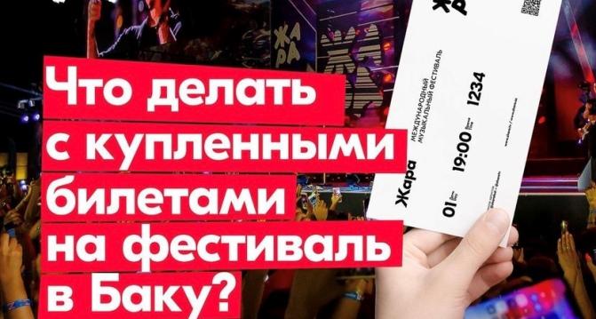 Билеты на «ЖАРУ»: что делать тем, кто не попал на фестиваль из-за пандемии