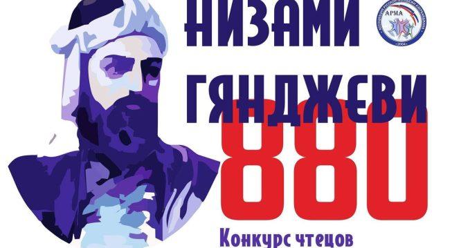 Не сотвори, душа, себя кумиром: в Баку определили лучших чтецов Низами
