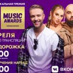 В Москве раздали премиюЖАРА MUSIC AWARDS 2021