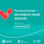 В Азербайджане проводится агитационная кампания по вакцинации