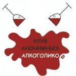 Клуб анонимных алкоголиков: новый театральный эксперимент в Баку